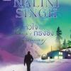 หัวใจในกรงขัง (Blaze of Memory) / Nalini Singh / วาลุกา
