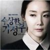 Suspicious Housekeeper O.S.T - SBS Drama