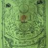 ผ้ายันต์ปูหนีบทรัพย์ รุ่น2 หลวงปู่จักร (สีเหลือง)