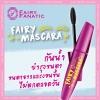 Fairy Mascara by Fairy Fanatic X5 มาสคาร่ากันน้ำ