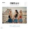 ODD EYE CIRCLE (LOONA) - Mini Album Vol.2 [Mix&Match] (Normal Edition) + โปสเตอร์พร้อมกระบอกโปสเตอร์