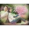 เพลงประกอบละครซีรีย์เกาหลี My Lovely Girl O.S.T ซีดี 2 แผ่น