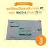ซองไปรษณีย์พลาสติก จ่าหน้า P0 ขนาด18x25+6 จำนวน25ใบ