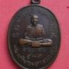 เหรียญมหาลาภ หลวงปู่สี วัดเขาถ้ำบุญนาค อ.ตาคลี จ.นครสวรรค์