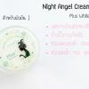 ครีมเทวดา สำหรับผิวมัน Night Angel Cream Plus+ Whitening