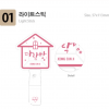 Jeong eun ji Solo Concert '다락방' Official Goods - Light Stick แท่งไฟ