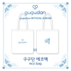 Gugudan Official MD - Eco Bag