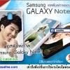 เคสพิมพ์ภาพ Samsung Galaxy Note3 ภาพให้สีคอนแทรส สดใส มันวาว