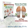 DT01**พร้อมส่ง** (ปลีก 159 บ.+ส่ง 110 บ.)Kinoki Detox Foot Pads แผ่นแปะเท้าดูดสารพิษ แผ่นดูดสารพิษออกจากฝ่าเท้า กล่องเล็ก