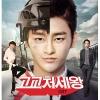 เพลงประกอบละครซีรีย์เกาหลี king of high school O.S.T (TVN Drama) ซออินกุก