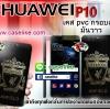 เคส huawei P10 ลิเวอร์พูล ภาพให้ความคมชัด มันวาว สีสดใส