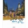 โน๊ตเปียโน ซีรีย์ หนัง เกาหลี Korea drama&movie piano concert score