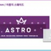 ของหน้าคอน ASTRO - The 1st ASTROAD - Official Slogan