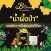 ครีมน้ำผึ้งป่า B'Secret Forest Honey Bee Cream 15g