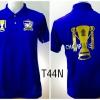 เสื้อโปโล ทีมชาติไทย ลายแชมป์ AFF 4 สมัย สีน้ำเงิน T44N