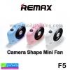 พัดลม Remax Camera Shape Mini Fan F5 ราคา 210 บาท ปกติ 490 บาท