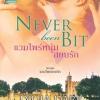 แวมไพร์หนุ่มสยบรัก (Never Been Bit) / Lydia Dare / กัญชลิกา