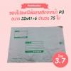 ซองไปรษณีย์พลาสติก จ่าหน้า P3 ขนาด 32x41+6 จำนวน75ใบ