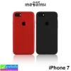 เคส ซิลิโคน iPhone 7 ลดเหลือ 59 บาท ปกติ 150 บาท
