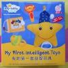 ชุดรวมของเล่น ( Intelligent Toys)