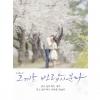 ละคร ซีรีย์That winter, The wind blows_Photo Essay 2 (Song Hye Kyo) หนังสือภาพ
