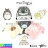 กระเป๋าหูรูด Totoro-ซูมิโกะ ราคา 120 บาท ปกติ 300 บาท
