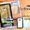 เคสพิมพ์ภาพ Asus Zenfone5 ภาพให้สีคอนแทรส สดใส มันวาว