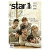 นิตยสารเกาหลี At star1 2016.01 (Cover: B.A.P) สำเนา