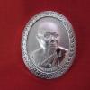 เหรียญรูปไข่ หลวงพ่อจรัญ รุ่นอริยะทรัพย์