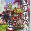 BB343 SANADA YUKIMURA GUNDAM