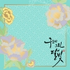 ซีรีย์เกาหลี Moonlight drawn by clouds O.S.Tแบบมีโปสเตอร์ พร้อมกระบอกโปสเตอร์