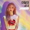 LOONA - Kim Lip Single Album [Kim Lip] (A ver.)