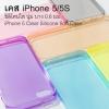 เคส iPhone 5 ซิลิโคนใส บางเฉียบ 0.6 มม.Clear Silicone Soft Case ลดเหลือ 35 บาท ปกติ 150 บาท