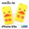 เคส iPhone 5/5s เป็ด 3D BABY DUCK ลดเหลือ 89 บาท ปกติ 300 บาท