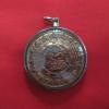 เหรียญคันฉ่อง ผ่าตะวันเหนือดวง วัดพุทไธศวรรย์