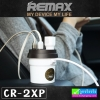 ตัวเพิ่มช่องที่จุดบุหรี่ 2 ช่อง + 2 USB REMAX CR-2XP ราคา 230 บาท ปกติ 570 บาท