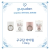 Gugudan Official MD - I-Ring สี White