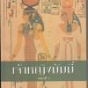 เจ้าหญิงมัมมี่ (2 เล่มจบ) - ดอน สจ๊วตสัน - อารีแอล