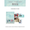 Boyfriend - Boy Island Our Story Photobook [Boyfriend 5th Anniversary Fan Meeting] (Limited Edition)