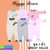 ชุด เด็กอ่อน Huggy Bears GREAT VALUE เซ็ท 3 ตัว ราคา 335 บาท ปกติ 840 บาท