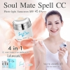 Soul Mate Spell CC Photo Light Sunscreen SPF PA45+++ ( 1 กระปุก)