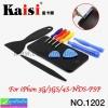 ชุดไขควง IPhone 3/4 Kaisi No.1202 ราคา 90 บาท ปกติ 220 บาท