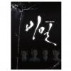 ซีรีย์เกาหลี Secret O.S.T - KBS Drama (Ailee)แบบไม่มีโปสเตอร์