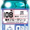 108 Fluorescent Blue Green