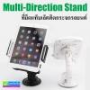 ที่ยึดแท็บเล็ตในรถ iPad / GPS ติดกระจก Multi - Direction Stand