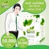 Colly Chlorophyll Fiber Plus คลอลี่ คลอโรฟิลล์ ไฟเบอร์ พลัส (15ซอง/กล่อง)