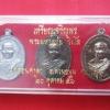 เหรียญเจริญพร พระมหาอุทัย วิมโล วัดดอนศาลา อ.ควนขนุน จ.พัทลุง