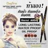 Confirm Tatto Easy Auto Eyebrow Pencil
