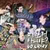 2PM - Vol. 4 [Go Crazy] (Normal Edition) แบบไม่มีโปสเตอร์