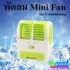 พัดลม USB MINI FAN Air HB-168 Conditioning ลดเหลือ 170 บาท ปกติ 425 บาท